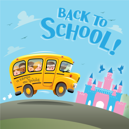 POST-BACK-TO-SCHOOL-2 (2)